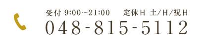 受付 9:00~21:00 定休日 土/日/祝日 TEL:048-815-5112