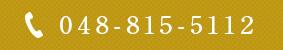 TEL:048-815-5112
