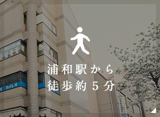 浦和駅から徒歩約5分