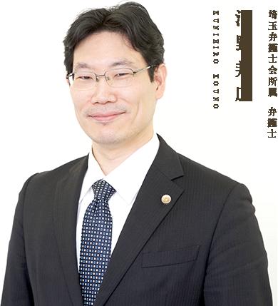弁護士 河野 邦広 KUNIHIRO KOUNO